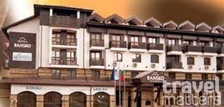 Oferte hotel Bansko Spa & Holiday