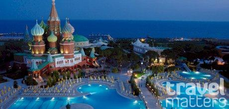 Oferte hotel Asteria Kremlin Palace
